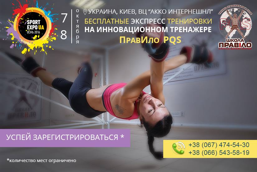 sportexpoua_pravilo